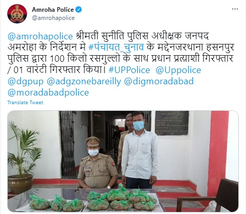 Police arrested candidate of Gram pradhan in Amroha on charge of  distributing Gulab Jamun