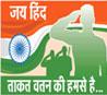 जय हिंद