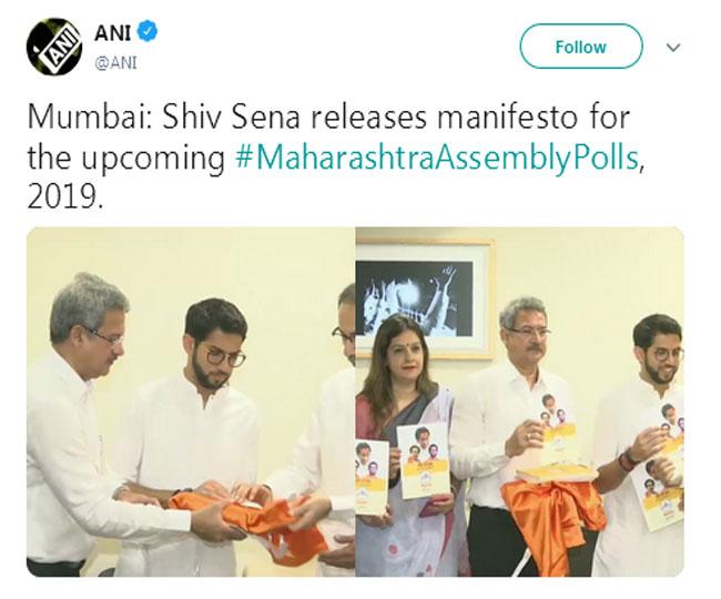 Maharashtra Elections 2019: शिवसेना ने जारी किया अपना अलग घोषणा पत्र 1