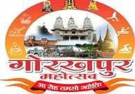 गोरखपुर में फिर होगा 'मंथन'