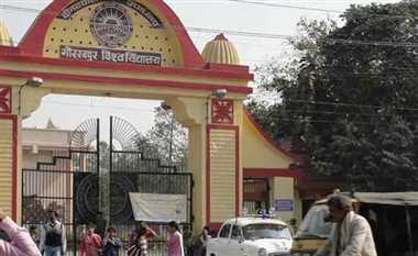 गोरखपुर यूनिवर्सिटी में होंगे छात्रसंघ चुनाव