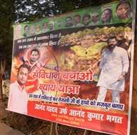 बिहार में फिर पोस्टर वार की राजनीति