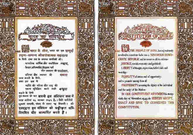 भारतीय संविधान के बारे में 10 सवाल जिनका जवाब जानकर गर्व से भर उठेंगे आप
