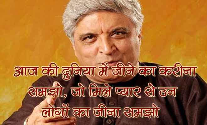 Image result for जावेद अख्तर
