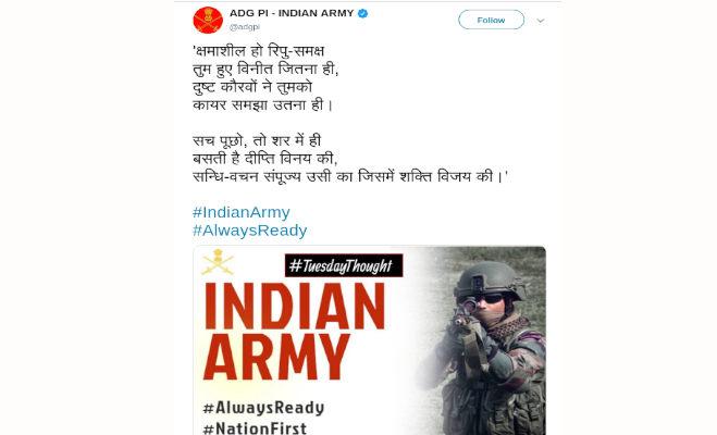 'surgical strike 2 के बाद इंडियन आर्मी ने सोशल मीडिया पर शेयर की दिनकर' के खंड काव्य रश्मि-रथी की ये पंक्तियां