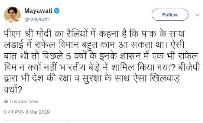 5 साल में क्यों नहीं आया राफेल,मायावती ने ट्वीट कर पीएम मोदी से पूछा सवाल