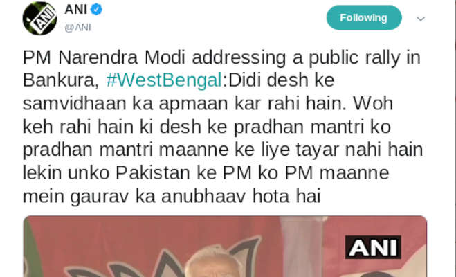 पीएम मोदी बोले,'दीदी' को भारत नहीं पाकिस्तान के पीएम को पीएम मानने में है गर्व
