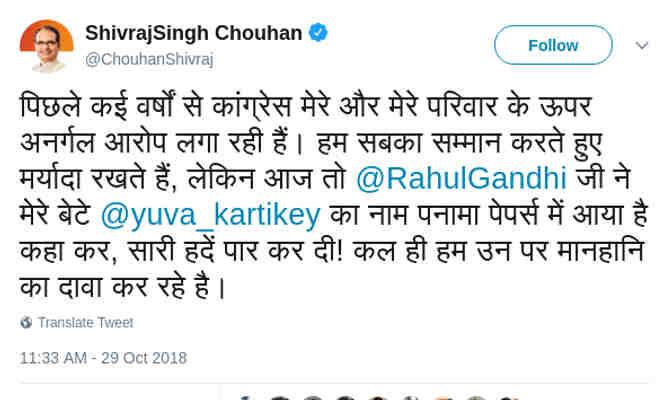 चुनाव से पहले राहुल गांधी ने बेटे के लिए कही ये बात तो आधी रात को भड़के सीएम शिवराज,दी ये धमकी