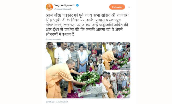 पूर्व भाजपा सांसद व पत्रकार राजनाथ सिंह सूर्य का निधन,दान किया गया शरीर,सीएम ने दी श्रद्धाजंलि