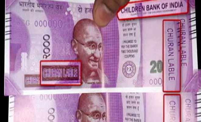 जानिए sbi के atm में कैसे पहुंचा चिल्ड्रन बैंक ऑफ इंडिया वाला 2000 रुपये का नोट