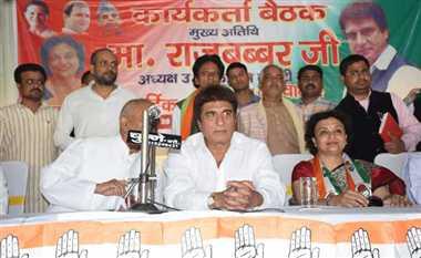 उपचुनाव में लड़ाई सीएम से नहीं केंद्र की जनविरोधी नीतियों के खिलाफ : राज बब्बर