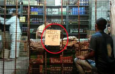 बाजार से ठंडी बीयर गायब, हर माह 12 लाख का झटका