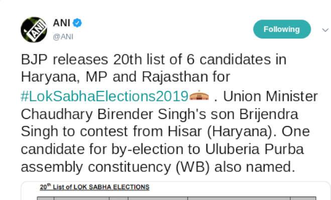 लोकसभा चुनाव 2019 : बीजेपी ने जारी की 20वीं लिस्ट,हिसार से इस केंद्रीय मंत्री के बेटे को दिया टिकट