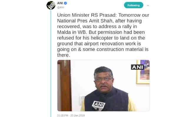 रविशंकर प्रसाद बोले,अमित शाह के लिए परमीशन न देना शर्मनाक,कुछ दिन पहले वहीं उतरा था ममता बनर्जी का हेलीकाॅप्टर
