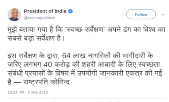 स्वच्छ सर्वेक्षण 2019 : छत्तीसगढ़,झारखंड और महाराष्ट्र रहे अव्वल,जानें अन्य राज्यों का हाल
