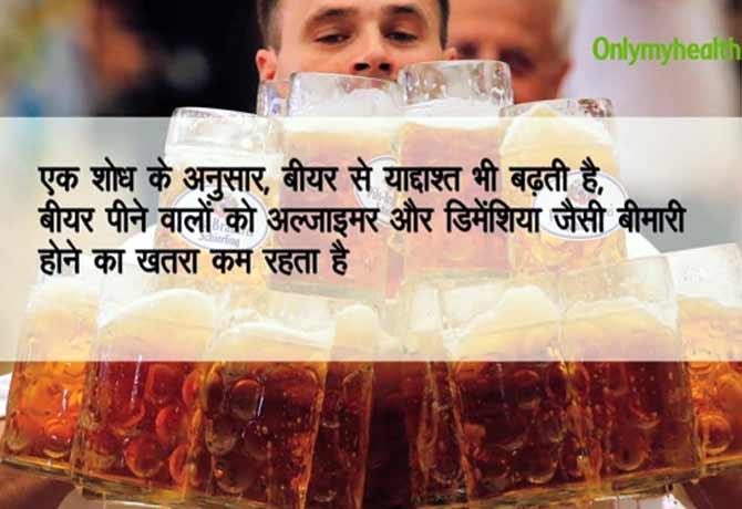 बियर पिएंगे तो ये पांच बीमारियां हमेशा भागेंगी आपसे दूर!