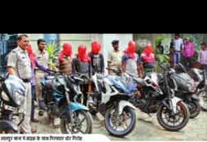 गर्लफ्रेंड के लिए चुराते थे महंगी बाइक, पुलिस ने सात को धर दबोचा
