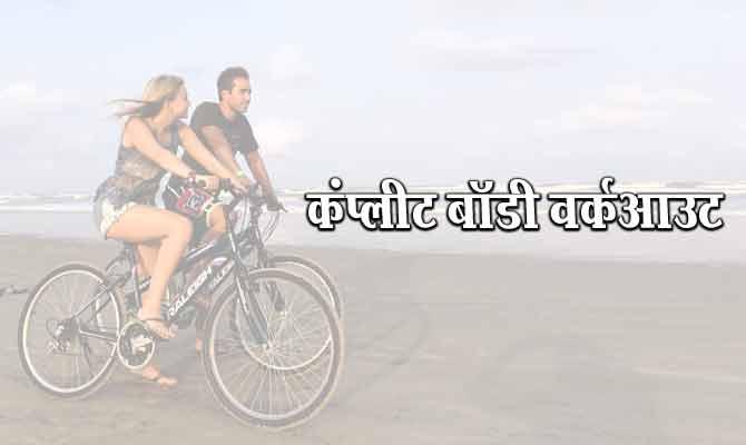 ये 10 अमेजिंग हेल्थ बेनीफिट जानकर साइकिल चलाए बिना रह न सकेंगे