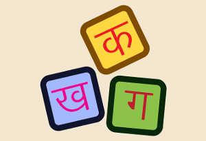 अमेरिका के इंडियन एम्बेसी में शुरू होगी हिंदी और संस्कृत की क्लास