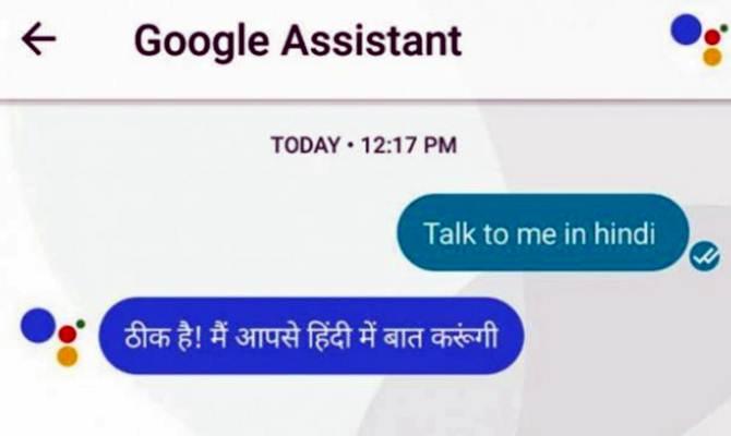 गूगल ऐसिस्टेंट ने अब सीख ली हिंदी! अपनी भाषा में कीजिए बात,मिलेंगे शानदार जवाब