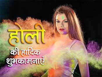 Happy Holi 2020 Wishes Hindi: दोस्त, रिश्तेदार या प्यार सभी को भेजें होली की ये खूबसूरत शुभकामनाएं