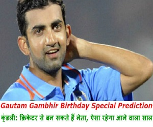 Happy Birthday: गौतम गंभीर क्रिकेटर से बन सकते हैं नेता, ऐसा रहेगा आने वाला साल