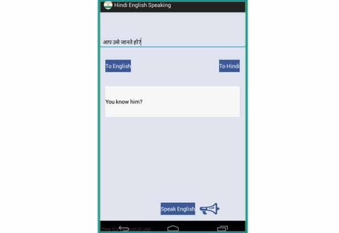हिंदी दिवस पर अपनी भाषा को बनाइए वर्ल्ड लैंग्वेज और इस ऐप के द्वारा बोलिए अंग्रेजी में