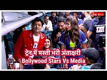 अक्षय कुमार, कृति सेनन समेत Housefull 4 की पूरी कास्ट ने मीडिया के साथ खेली मस्ती भरी अंताक्षरी