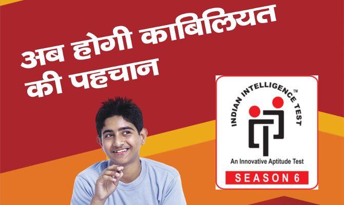 इंडियन इंटेलिजेंस टेस्ट सीजन-6 : स्कूलों में अब 6 सितंबर को होगा टेस्ट