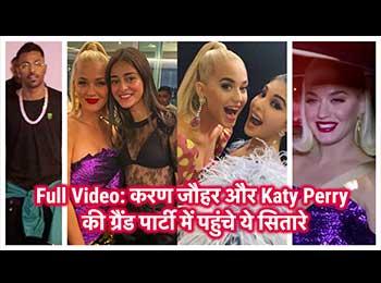 Karan Johar's Party For Katy Perry: आलिया, अनन्या, अनुष्का, हार्दिक पांड्या समेत पहुंचे ये सितारे