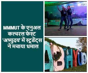 MMMUT गोरखपुर के एनुअल कल्चरल फेस्ट अभ्युदय 2019 में स्टूडेंट्स ने मचाया धमाल