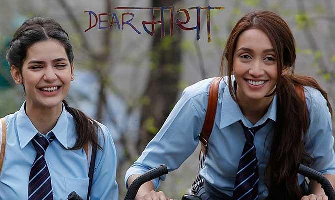 डियर माया रिव्यू: दोस्ती और प्यार के फलसफे सिखाती 'मनीषा की कमबैक' खूबसूरत फिल्म
