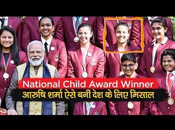 मेरठ की बैंडमिंटन प्लेयर आरुषि शर्मा देश के लिए बनीं मिसाल, जीता National Child Award 2020