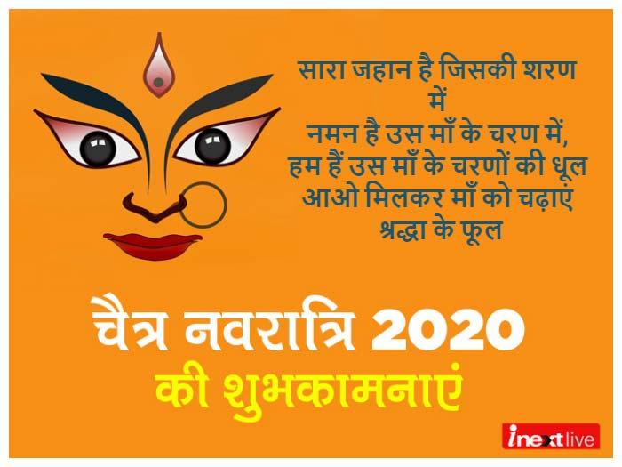 happy chaitra navratri 2020 wishes hindi: इन खूबसूरत मैसेज और images संग अपनों को भेजें माता का प्यार व आशीर्वाद