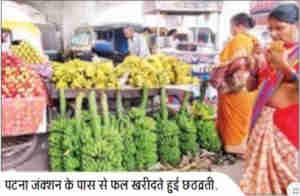 पटना : छठ करना हुआ महंगा, दोगुनी कीमत में बिक रहे गन्ना व केला