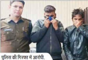 देहरादून : युवती से छेड़छाड़ के मामले में पुलिस ने दो आरोपियों को दबोचा