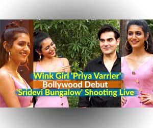 आँख मारकर दिल चुराने वाली Priya Prakash Varrier का Bollywood Debut : देंखें Sridevi Bungalow Film की शूटिंग