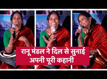 रानू मंडल ने सुनाई अपनी जिंदगी की दिल छू लेने वाली कहानी