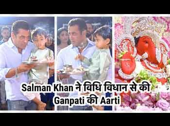 Salman Khan's Ganpati Aarti: भांजे आहिल को गोद में लेकर सलमान ने की गणपति की आरती, देखें दिल छूने वाला नजारा