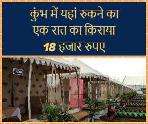 कुंभ में यहां रुकने के लिए देना होगा 18 हजार रुपए किराया, देखिए महाराजा स्विस कॉटेज के फीचर्स