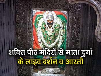 Navratri 2020 Live Aarti-Darshan: नवरात्रि में घर बैठे करें दिव्य शक्तिपीठों से मां दुर्गा के लाइव दर्शन व आरती