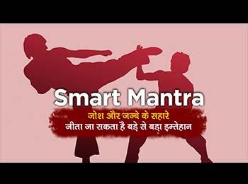 Smart Mantra: जोश और जज्बे के सहारे जीता जा सकता है बड़े से बड़ा इम्तेहान