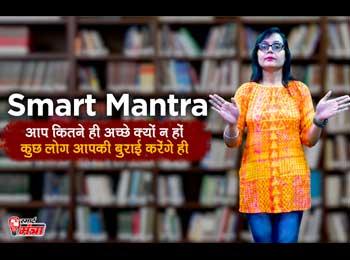 Smart Mantra: आप कितने ही अच्छे क्यों न हों, कुछ लोग आपकी बुराई करेंगे ही