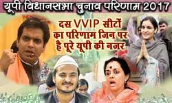 UP Election 2017: अमेठी से लेकर अयोध्या तक वीवीआईपी सीटों पर बीजेपी की जीत, गरिमा जीतीं, अर्पणा हारीं, आजम फिर विधानसभा में