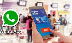 WhatsApp के नए फीचर से SMS भेजने जितना आसान हो जाएगा ऑनलाइन पेमेंट और फंड ट्रांसफर!