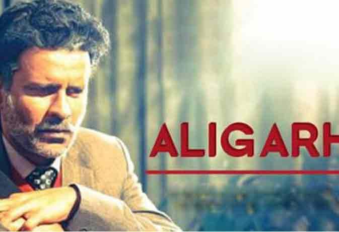 Movie preview: विरोध संग रिलीज को तैयार होमोसेक्सुअल पर बनी फिल्म 'अलीगढ़'