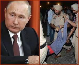 अमृतसर रेल हादसा : रूसी राष्ट्रपति पुतिन भी हैं घटना से दुखी, यूं व्यक्त की संवदेना