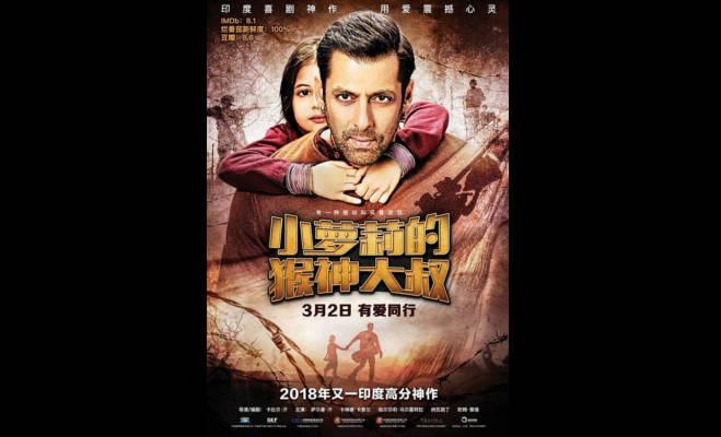 सलमान खान की फिल्म बजरंगी भाईजान अब चाइनीज में,पोस्टर रिलीज