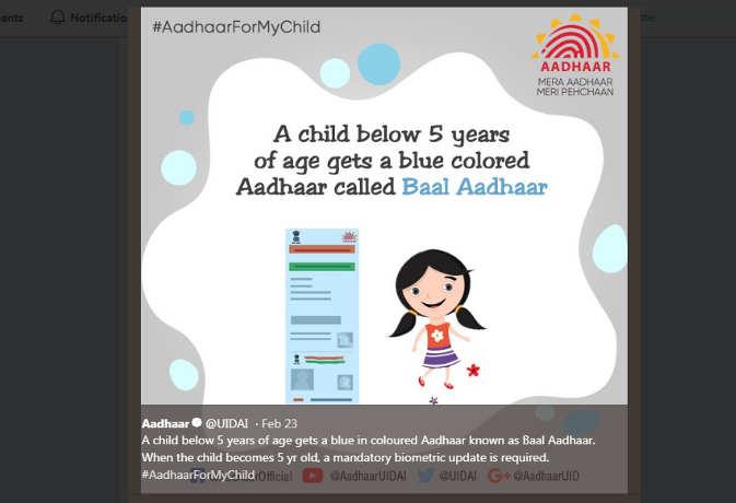 बच्चों के लिए नीले रंग में बनेगा बाल आधार कार्ड, जानें क्या है खासियत