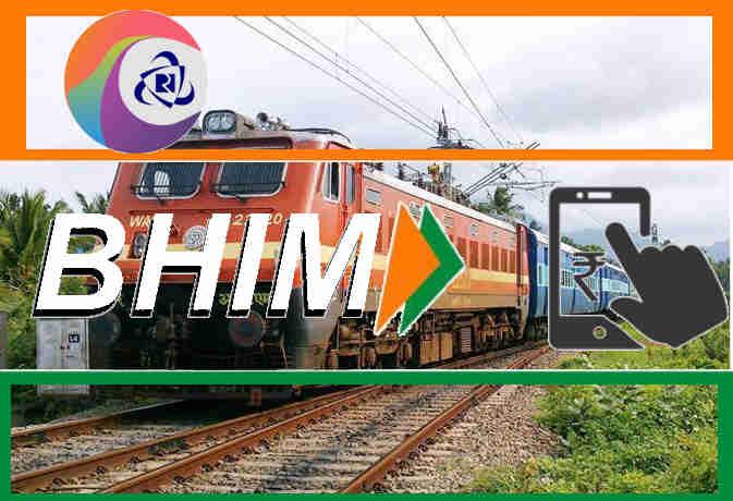 अब भीम एप के जरिए बुक करा सकेंगे रेल रिजर्वेशन टिकट, 3 हजार रेलवे काउंटर्स पर शुरू हुई सुविधा